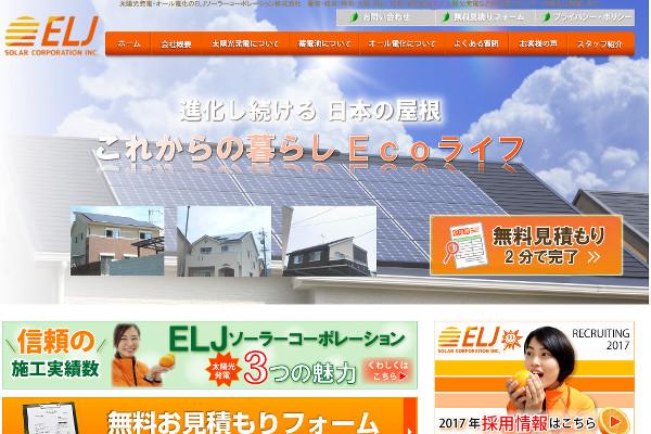 ELJソーラーコーポレーションの口コミと評判