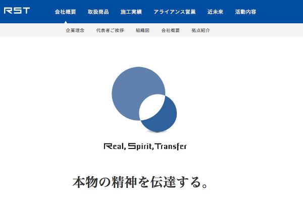 株式会社RSTの口コミと評判