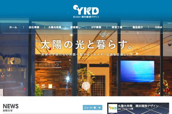 横浜環境デザインの口コミと評判