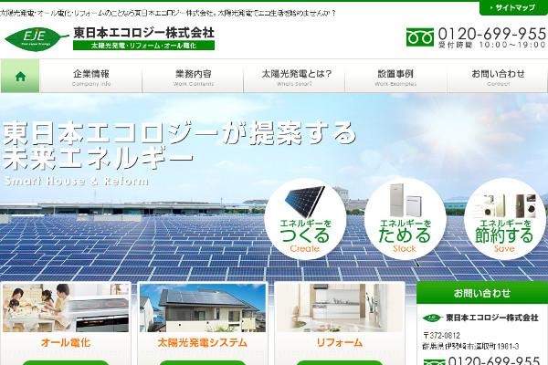 東日本エコロジーの口コミと評判