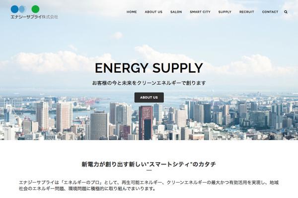 エナジーサプライ株式会社の口コミと評判