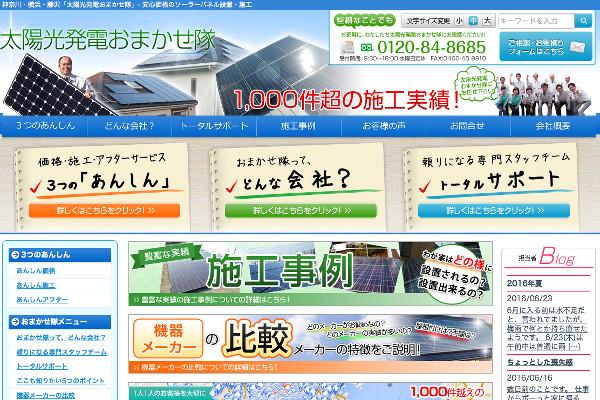 株式会社トレシス(太陽光発電おまかせ隊)の口コミと評判