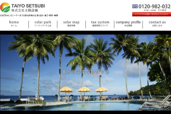 株式会社太陽設備の口コミと評判