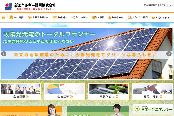 新エネルギー計画株式会社の口コミと評判