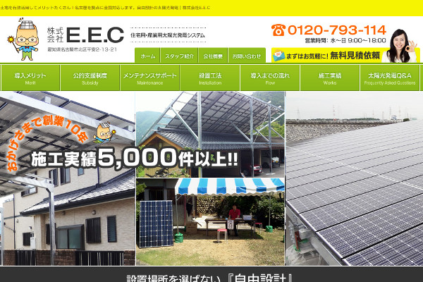 株式会社e.e.cの口コミと評判