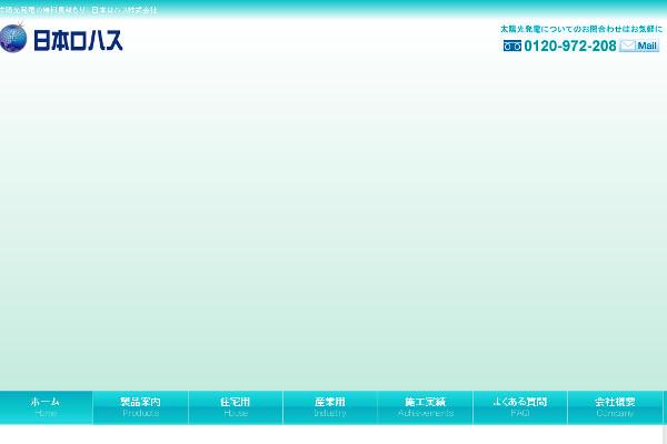 日本ロハス株式会社の口コミと評判