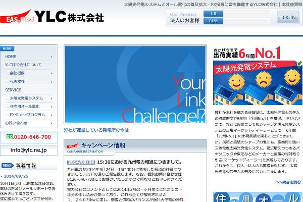 YLC株式会社の口コミと評判